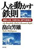 「人を動かす鉄則 頑固な上司、やる気のない部下の説得法」畠山 芳雄