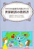 アメリカの高校生が読んでいる世界経済の教科書