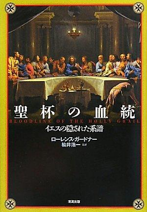 聖杯の血統―イエスの隠された系譜