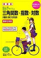 坂田アキラの三角関数・指数・対数が面白いほどわかる本