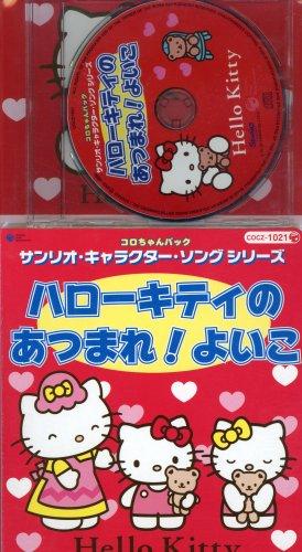 コロちゃんパック サンリオ・キャラクター・ソング シリーズ ハローキティのあつまれ!よいこ