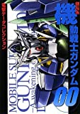 Theatrical Feature Mobile Suit Gundam 00 (DENGEKI HOBBY BOOKS-shock data collection) (2010) ISBN: 4048702955 [Japanese Import]