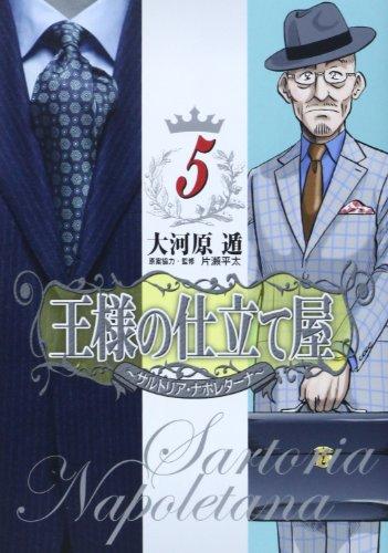 王様の仕立て屋 5 ~サルトリア・ナポレターナ~ (ヤングジャンプコミックス)