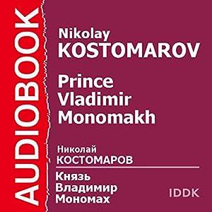 Prince Vladimir Monomakh [Russian Edition] Audiobook