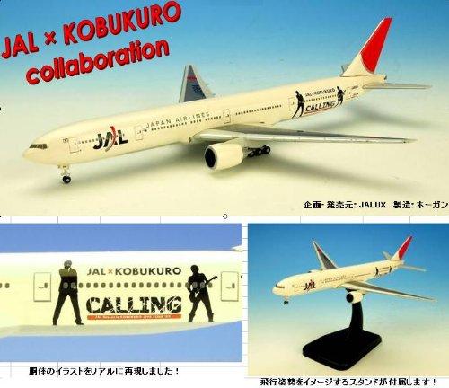 B777-300 JAL x コブクロジェット JA8941 (1/500 BJE2070) 完成品 B003BF7O78