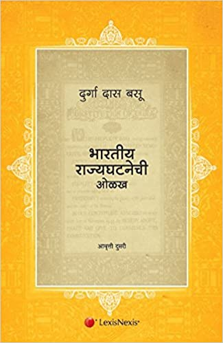 Buy Introduction To The Constitution Of India Marathi Translation