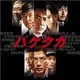 映画「ハゲタカ」オリジナル・サウンドトラック