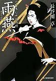 雨燕―北町奉行所捕物控 (時代小説文庫)