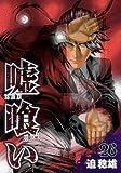 嘘喰い 26 (ヤングジャンプコミックス)