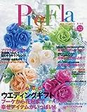 季刊プリ*フラ 2017年 09 月号 [雑誌]