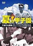 夏の甲子園'08~'12 不滅の名勝負 [DVD]