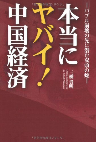 Double Headed Snake (Double-headed snake lurking before the collapse of the bubble economy -! Dangerous Chinese economy really (2008) ISBN: 4883926419 [Japanese Import])