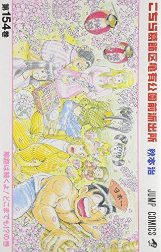 こちら葛飾区亀有公園前派出所 154 (ジャンプコミックス)