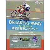ブレーキングアウェイ 追加自転車コマセット