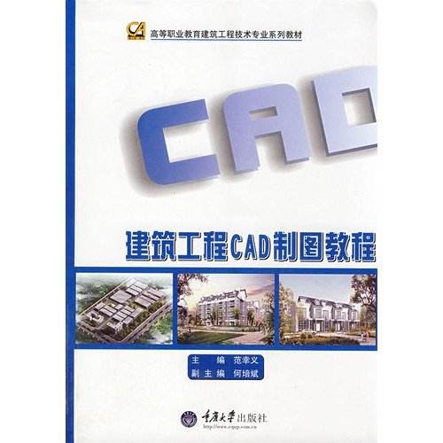 Construction CAD drawing tutorial (higher vocational education building materials engineering technology series)(Chinese Edition)