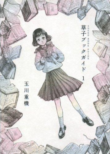 草子ブックガイド(1) (モーニング KC)