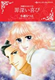 罪深い喜び (ハーレクインコミックス・キララ)