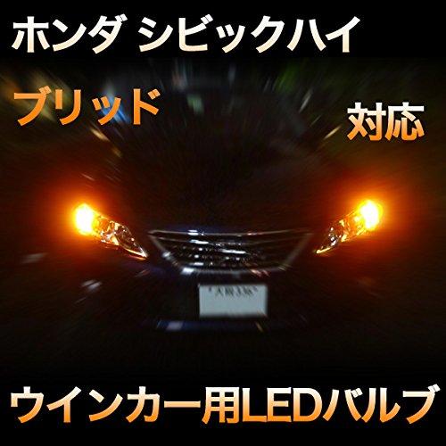 LEDウインカー ホンダ シビックハイブリッド対応 4点セット B074PNNWZ8
