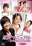 [DVD]恋愛マニュアル ~まだ結婚したい女 <完全版> DVD-SET1