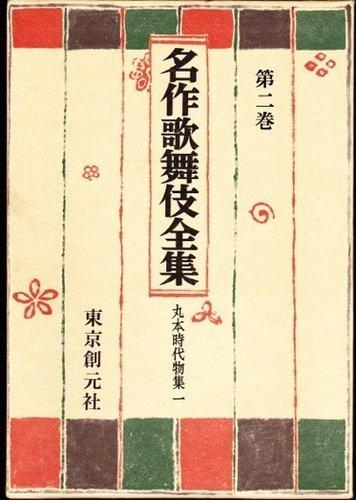 名作歌舞伎全集 第2巻 丸本時代物集 1