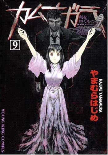カムナガラ 9 (ヤングキングコミックス)