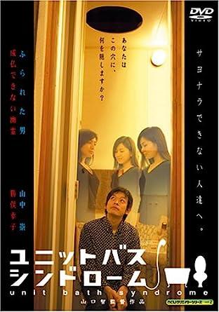 ユニットバス・シンドローム [DVD]