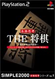 SIMPLE2000本格思考シリーズ Vol.1 THE 将棋 ~森田和郎の将棋指南~