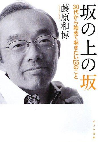 ([ふ]1-1)坂の上の坂 (ポプラ文庫 日本文学)