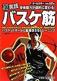 超実践身体能力が劇的に変わる!バスケ筋