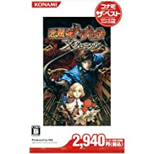 Castlevania: The Dracula X Chronicles / Akumajou Dracula X Chronicle (Konami the Best) [Japan Import]