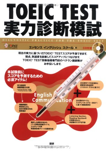 TOEIC TEST diagnostic ability (if <CDtasutekisuto>) ISBN: 4876151067 (2005) [Japanese Import]