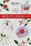 「「赤毛のアン」の人生ノート」熊井 明子