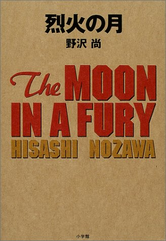 Mon-THE MOON IN A FURY of Recca (2003) ISBN: 4093796718 [Japanese Import]
