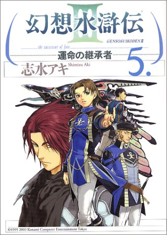 5 (Genso Suikoden 3: Unmei no Keishosha) (in Japanese)