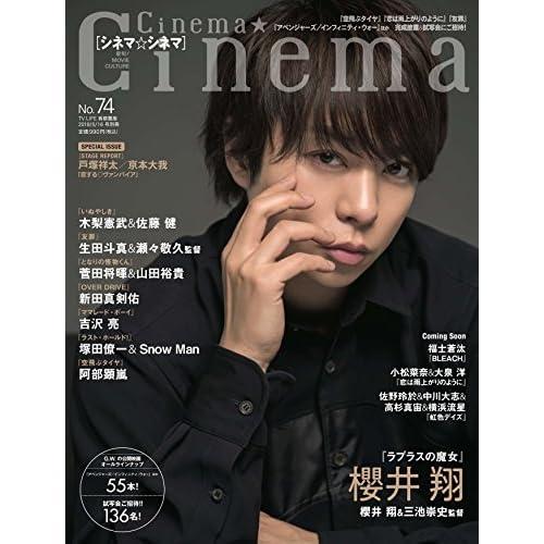 Cinema Cinema No.74 表紙画像