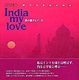 私の愛するインド―輝ける黄金の断章