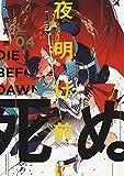 夜明け前に死ぬ(4) (ヤングキングコミックス)