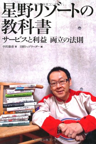 the-text-book-of-hoshino-resort