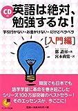 (CD付) 英語は絶対、勉強するな! 入門編 (サンマーク文庫)