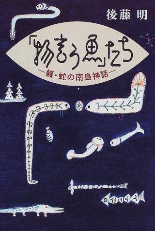 「物言う魚」たち―鰻・蛇の南島神話