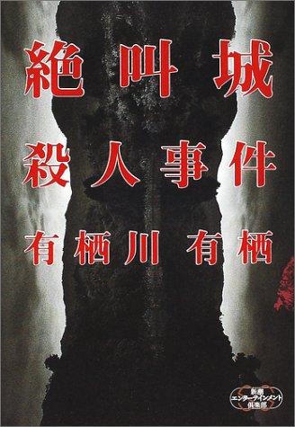 絶叫城殺人事件 (新潮エンターテインメント倶楽部SS)