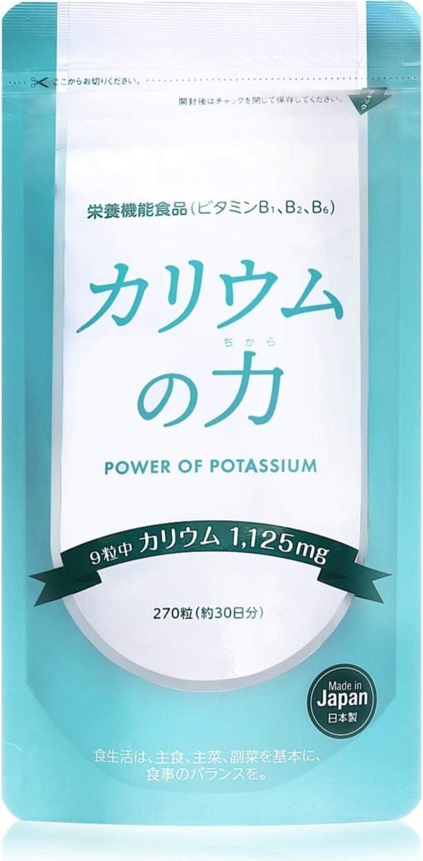 カリウム サプリメント おすすめ③