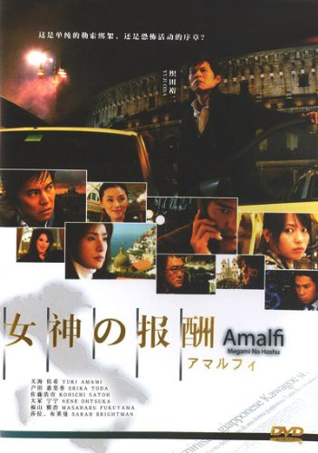 Amalfi / Amalfi Megami no Hoshu Japanese Movie Dvd (Japanese Audio, English Sub available, Region all DVD)