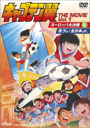 Captain Tsubasa - Movie Vol. 1 (1986)