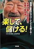 楽して、儲ける!―発想と差別化でローテクでも勝てる!未来工業・山田昭男の型破り経営論!