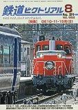 鉄道ピクトリアル 2019年 08 月号 [雑誌]