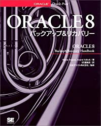 ORACLE8 Backup and Recovery (1998) ISBN: 4881356569 [Japanese Import]