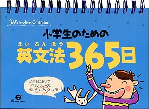 小学生のための英文法365日 365english calendar ハ ヒョンジュ