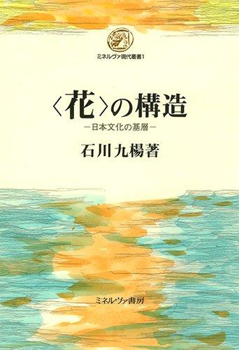 〈花〉の構造:日本文化の基層 (ミネルヴァ現代叢書)