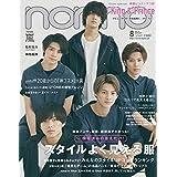 non-no 2019年8月号 カバーモデル:King & Prince ‐ キングアンドプリンス